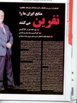 مصاحبه مجله افق